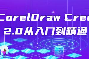CorelDraw Creo 2.0从入门到精通